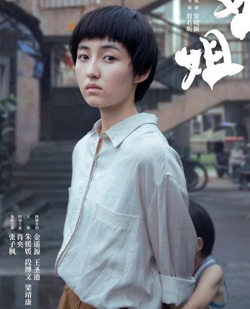 《我的姐姐》曝预告 张子枫妹妹变姐姐惊艳蜕变