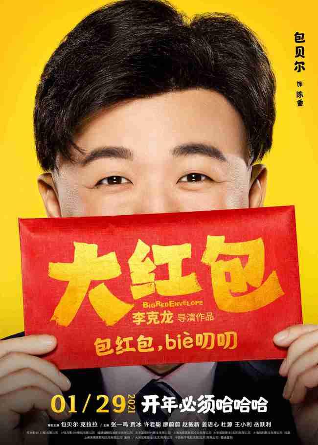 """《大红包》曝""""喜笑颜开""""版人物海报 包贝尔克拉拉领衔主演"""