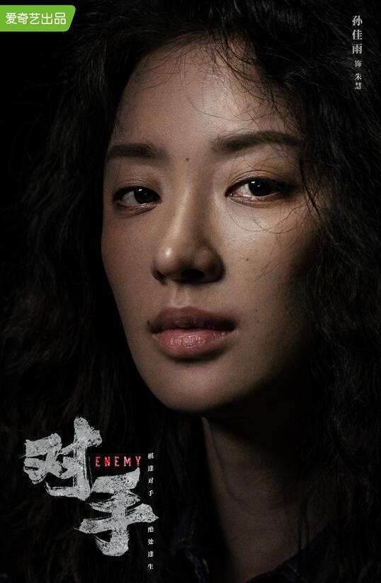 《对手》角色海报曝光 孙佳雨眼神戏可塑性太强