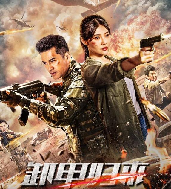 吕良伟徐冬冬元彪电影《卸甲归来》1月30日全国上映