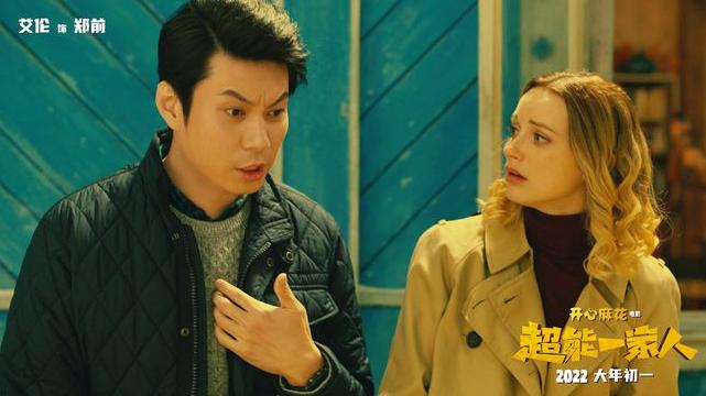 艾伦沈腾新片《超能一家人》定档2022大年初一