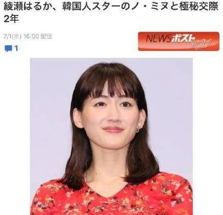 绫濑遥方回应恋情 称只是朋友