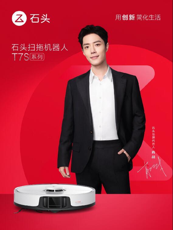肖战成为石头品牌代言人 同款1小时卖2500万