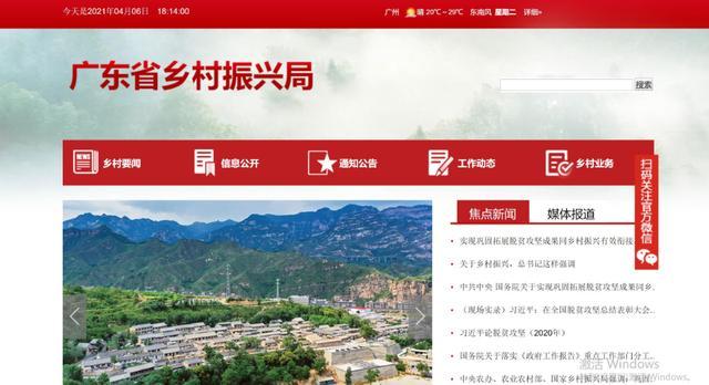 国家乡村振兴局挂牌 广东省乡村振兴局与公众见面