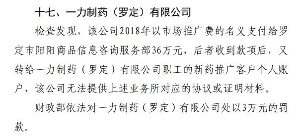 """一力制药(罗定)""""利用医药推广公司套取资金""""被罚3万元"""