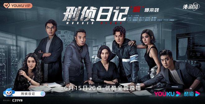 《刑侦日记》定档 惠英红王浩信携手TVB大咖演绎究极港疯