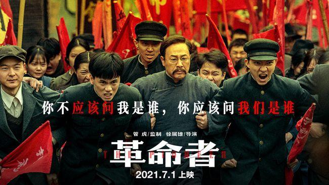 """《革命者》张颂文秦昊演绎""""南陈北李"""" 相约建党"""
