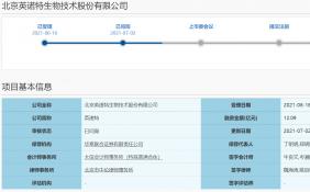 英诺特科创板IPO获上交所问询 拟募资12.09亿元