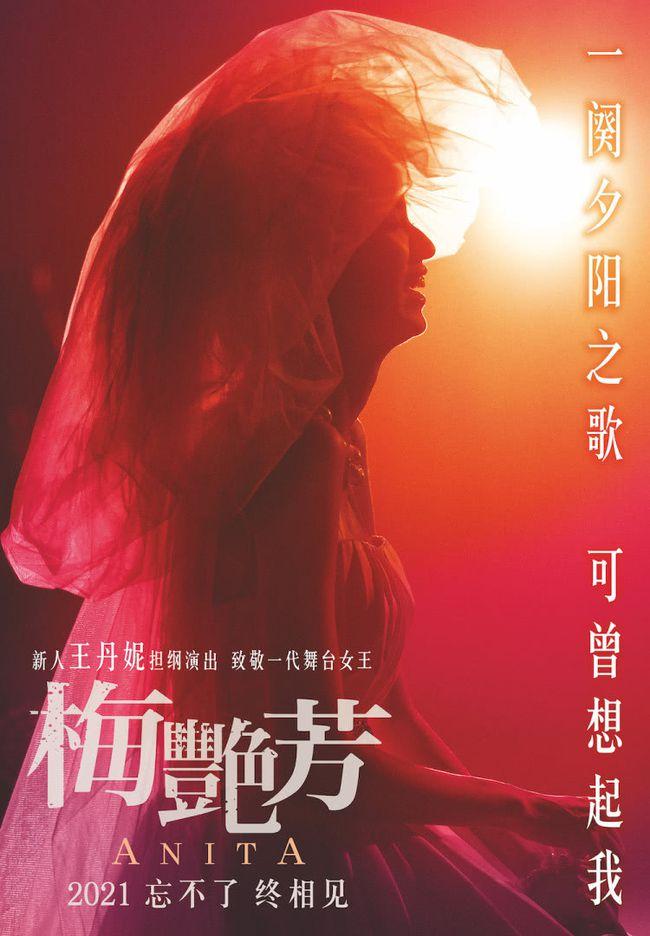 《梅艳芳》曝预告海报 王丹妮致敬演绎梅艳芳