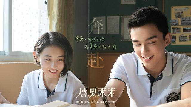 《盛夏未来》张子枫吴磊对视甜蜜十足