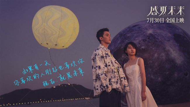 张子枫吴磊《盛夏未来》提档 共同奔赴未来