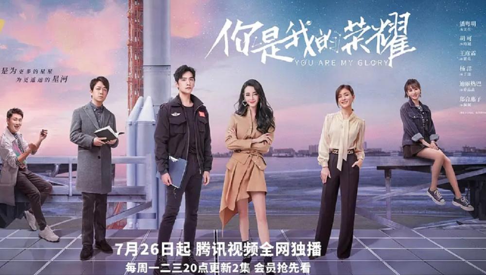 杨洋迪丽热巴《你是我的荣耀》 是一部主旋律偶像剧?