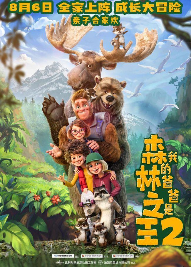 《我的爸爸是森林之王2》定档 成长路上陪伴永不缺席