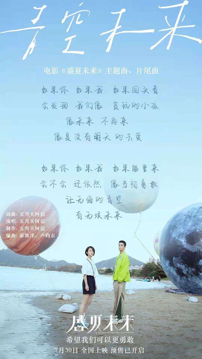 《盛夏未来》曝主题曲《青空未来》mv 五月天阿信献唱