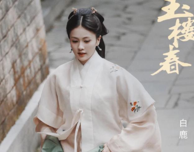"""《玉楼春》被指抄袭""""韩服"""" 白鹿王一哲:这是中国的"""