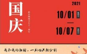 2021国庆节放假调休时间安排来了 9日(星期六)上班