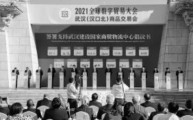 2021全球数字贸易大会在武汉举行 上万名客商参加